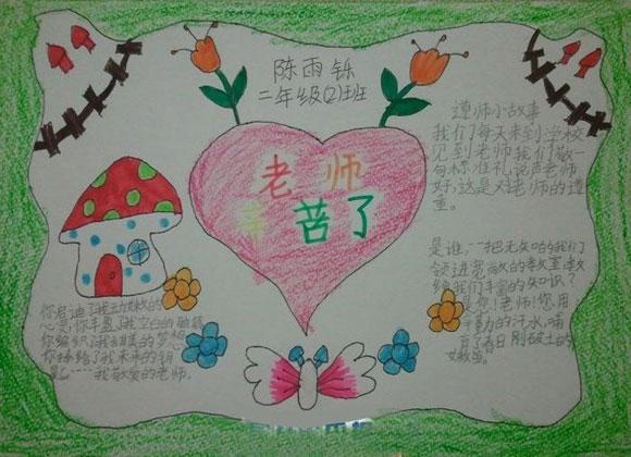 2013年教师节特刊:教师节手抄报