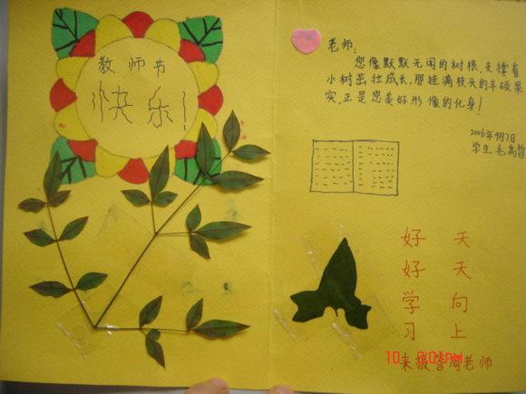 教师节,送给老师怎样的礼物比较有创意图片