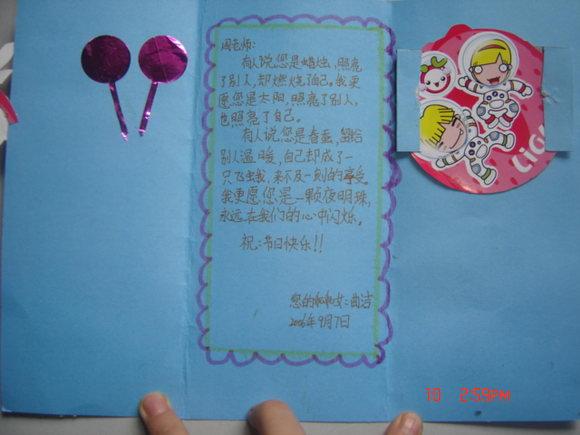 2014年教师节特刊:教师节贺卡图片