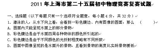 上海市第25届初中物理竞赛大同杯复赛试题及答案