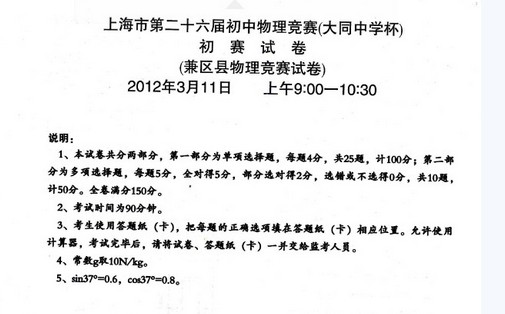 上海市第26届初中物理竞赛大同杯初赛试题及答案