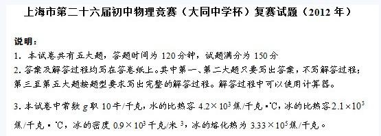 上海市第26届初中物理竞赛大同杯复赛试题及答案