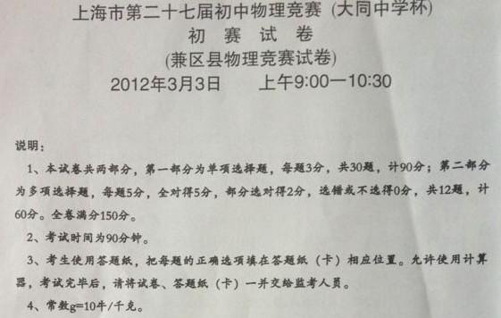 上海市第27届初中物理竞赛大同杯初赛试题及答案
