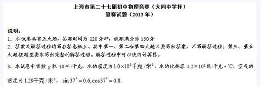 上海市第27届初中物理竞赛大同杯复赛试题及答案