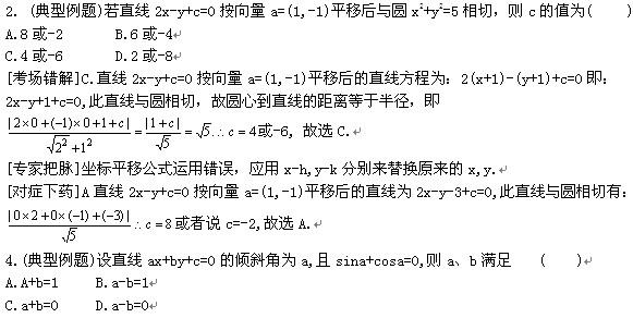 2014高考数学常考知识点预测:直线的方程