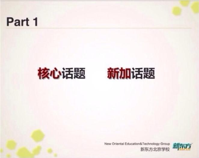 2014年1月雅思口语新话题卡整理