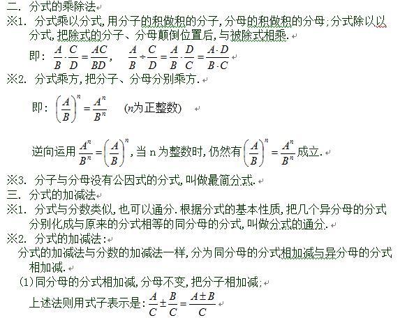 初二数学下册的分式知识点分析