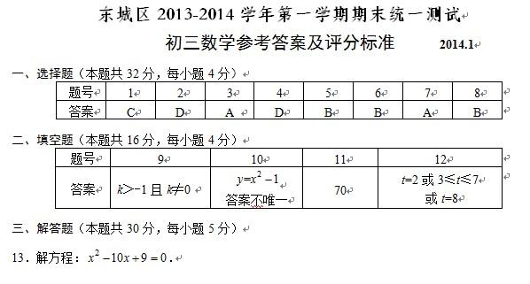 北京东城区2013-2014学期初三第一方法期末数学试题习题答案学年初中v学期物理图片