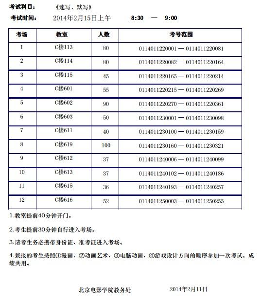 北京电影学院2014年考场安排:速写默写图片