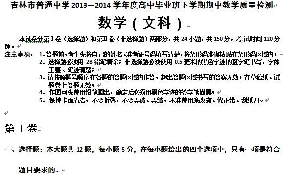 [高考文科数学] 吉林市2014届高三文科数学二模试题