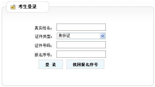 吉林2014年职称英语考试准考证打印入口