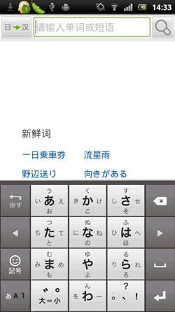 沪江小d日语在线_Android版谷歌手机日语输入法_日语_新东方在线
