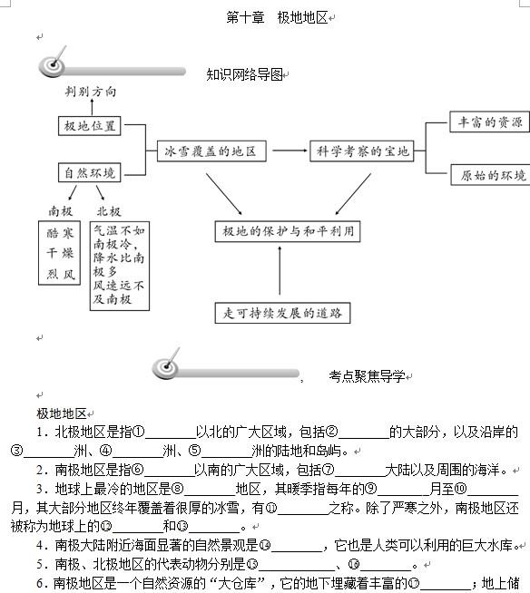 信息中心 地理中考思维导图(下)   八下五年中考三年模拟地理7.8.
