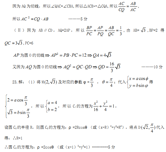 河北省衡水中学2014年高三一模文数答案第5