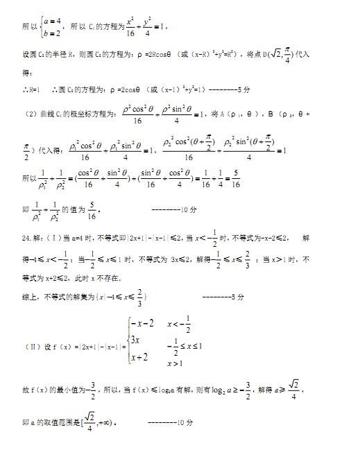 河北省衡水中学2014年高三一模理数答案第5