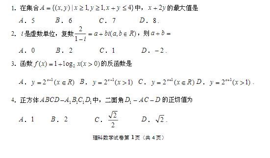 0贵州高考数学_2014年贵州高考数学试卷理科完整版1