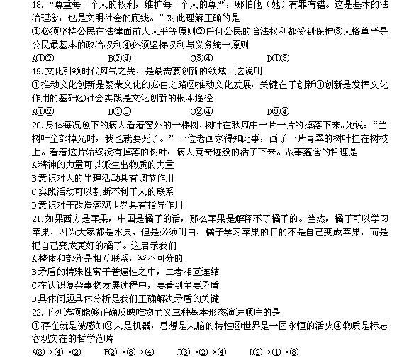 2014吉林省高考政治模拟试题