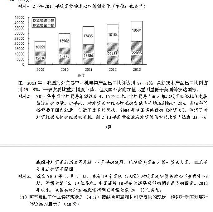 2014黑龙江省高考政治模拟试题