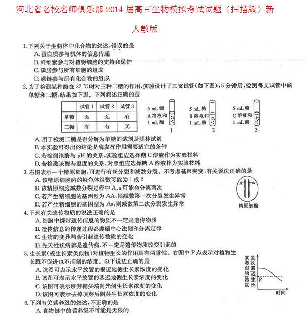2014河北省高考生物模拟试题