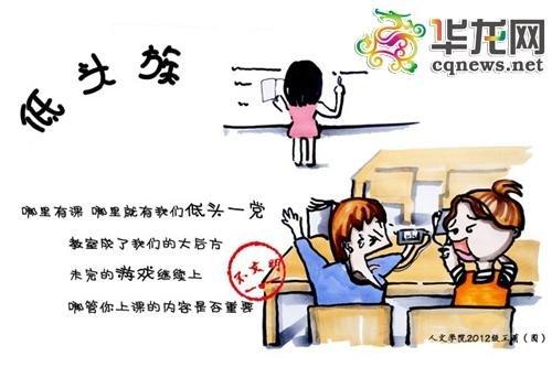 大学生画漫画讽刺校园不文明行为(组图)