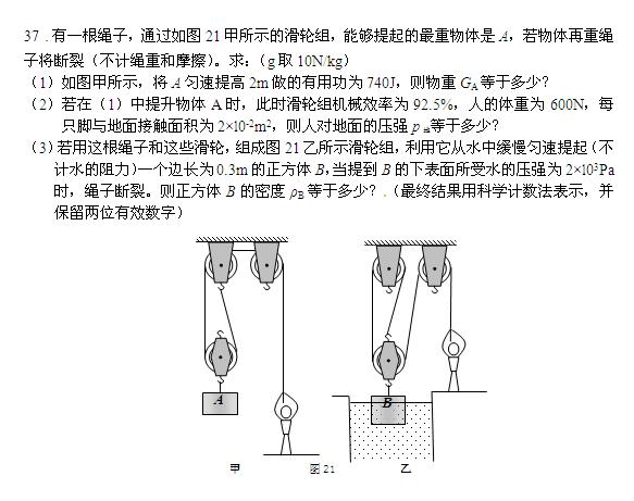 北京昌平区2014年中考物理一模试题