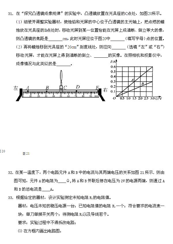 北京延庆区2014年中考物理一模试题