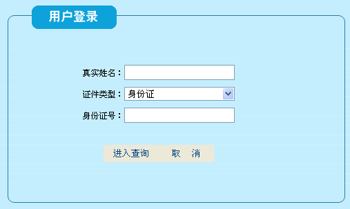 广东深圳市2014年职称英语成绩查询入口