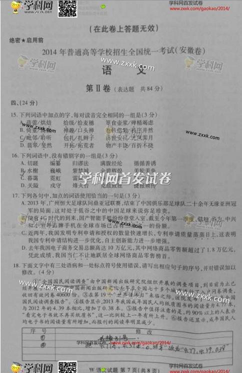 2014年高考语文试题及答案【安徽卷】下载版