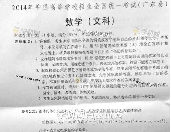 2014年高考文科数学试题及答案【广东卷】下载版
