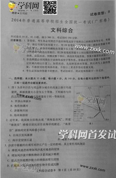 2014年广东高考文科综合试卷及答案(下载版)