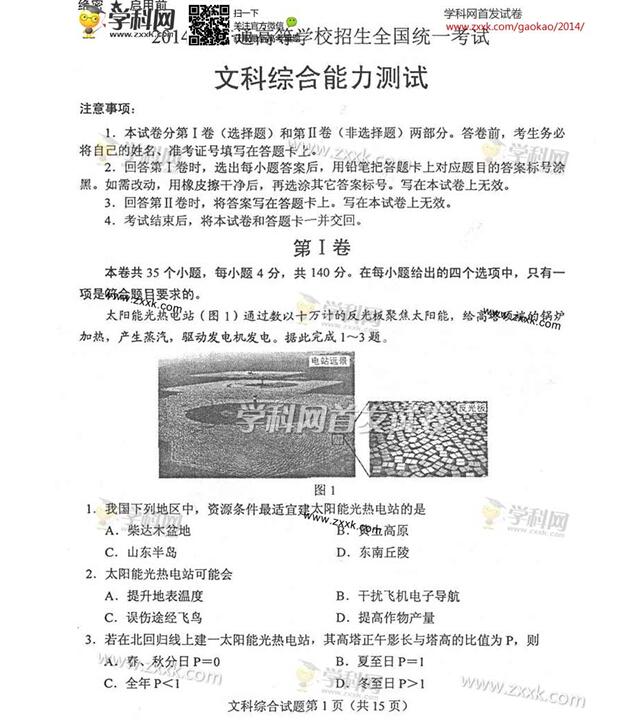 江西2014高考文科综合试卷及答案(下载版)