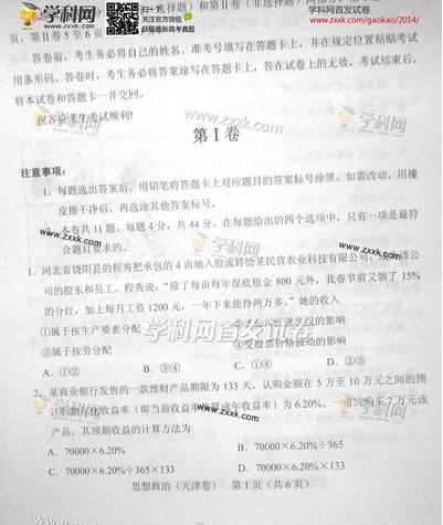 2014年天津高考文科综合试卷(图片版)
