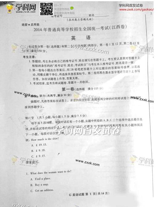 江西2014高考英语试卷(下载版)