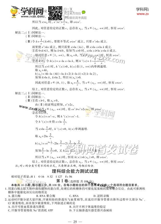 2014福建高考理科综合试题(下载版)