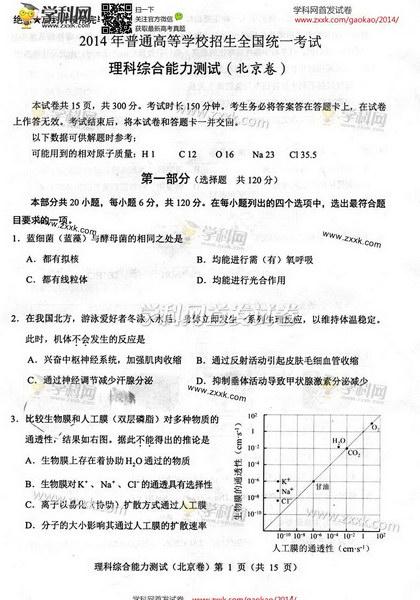 2014年北京高考理科综合试卷及答案