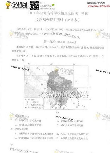 2014年北京高考文科综合试卷及答案