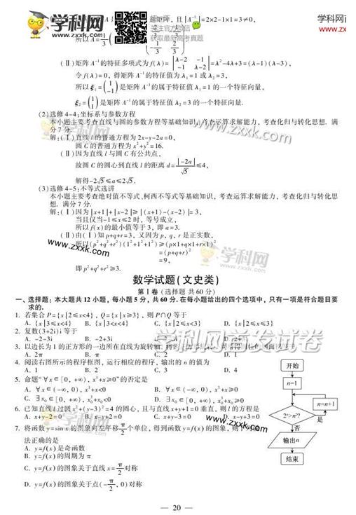 2014福建高考文科数学试卷及答案(下载版)