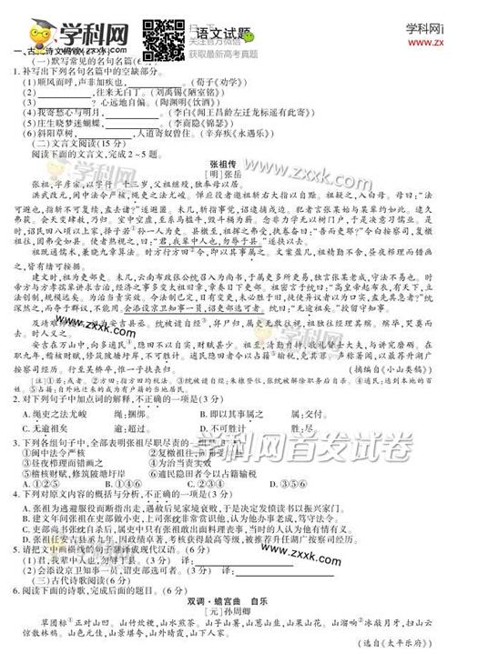 2014福建高考语文试卷及答案(下载版)