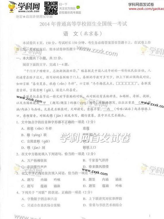 北京2014高考语文试卷及答案