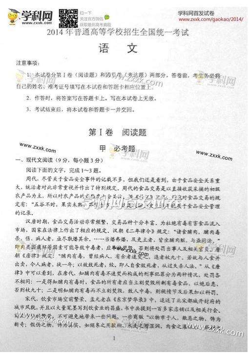 海南2014高考语文试卷及答案(下载版)