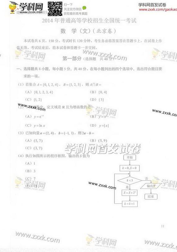 北京2014高考文科数学试卷及答案
