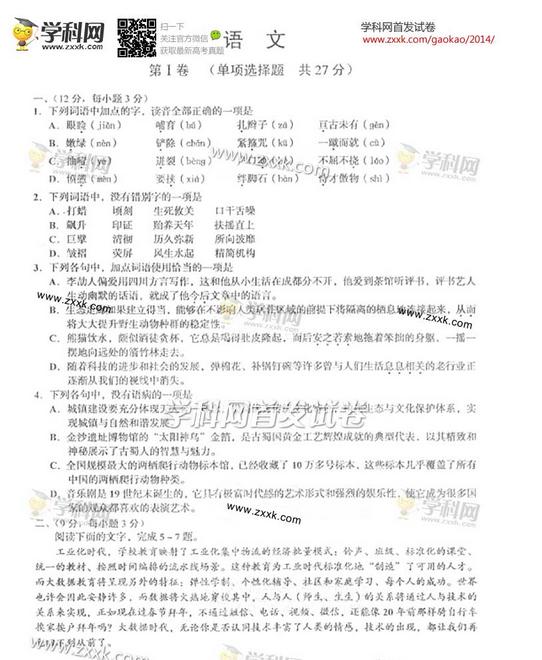 四川2014高考语文试卷及答案(下载版)