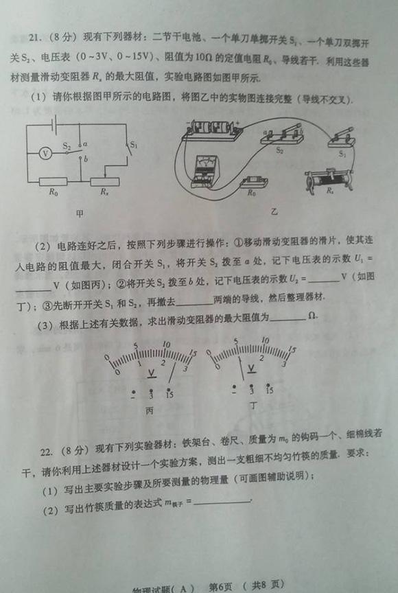 山东潍坊2014中考物理试题