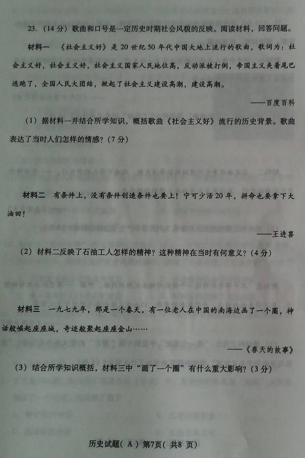 山东潍坊2014中考历史试题