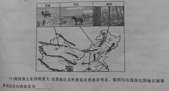 山东聊城2014中考地理试题