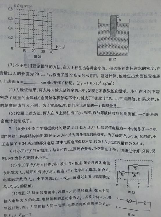 四川成都2014中考物理试题