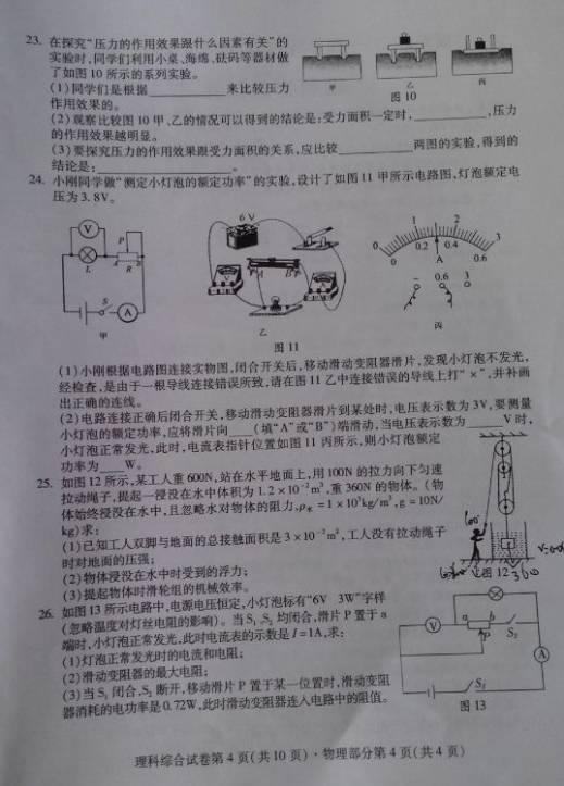 四川南充2014中考物理试题