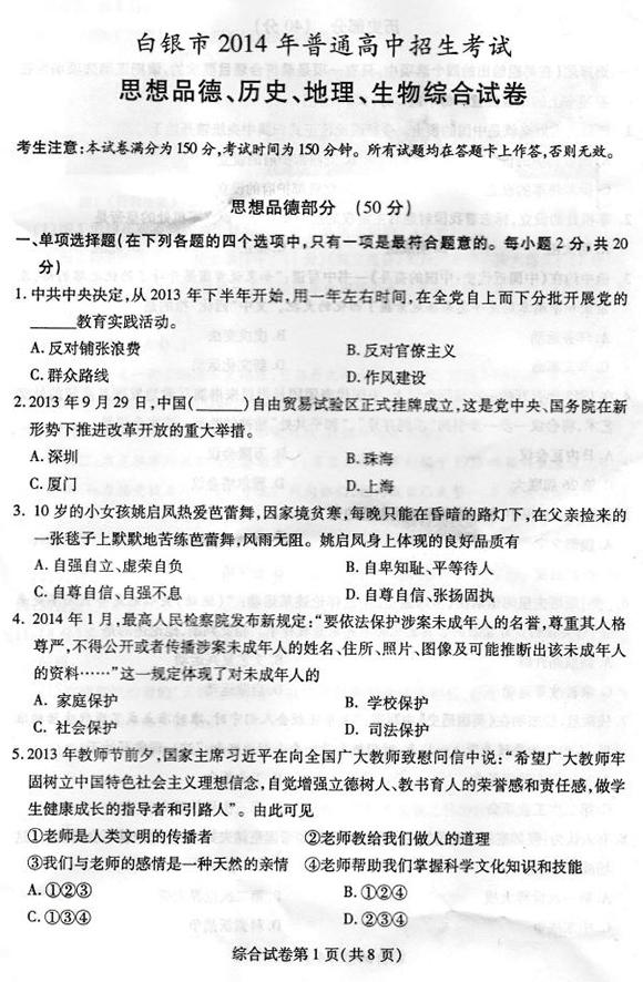 甘肃酒泉2014中考政治试题
