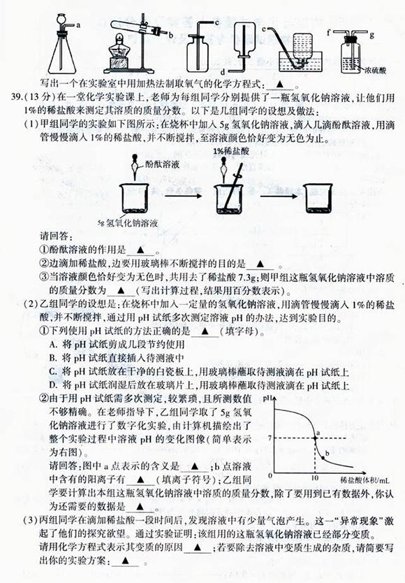 江苏连云港2014中考化学试题