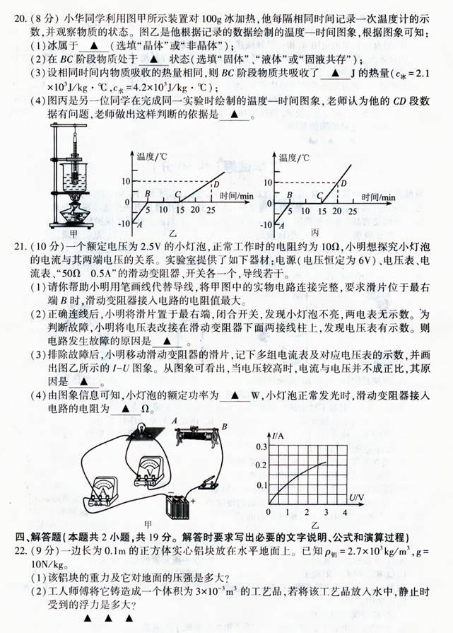 江苏连云港2014中考物理试题
